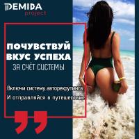 https://demida.pro/?ref=levashov